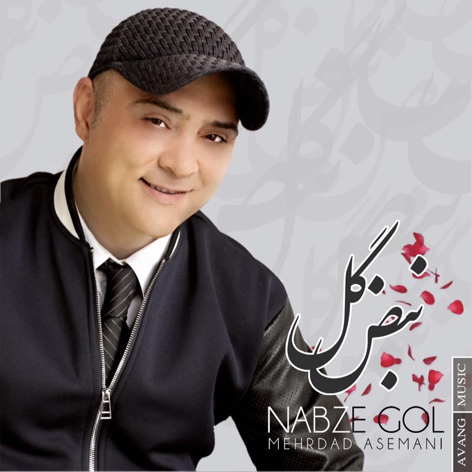 Mehrdad Asemani – Nabze Gol