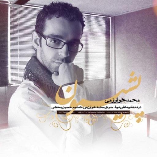Mohammad Kharazmi – Pashimon