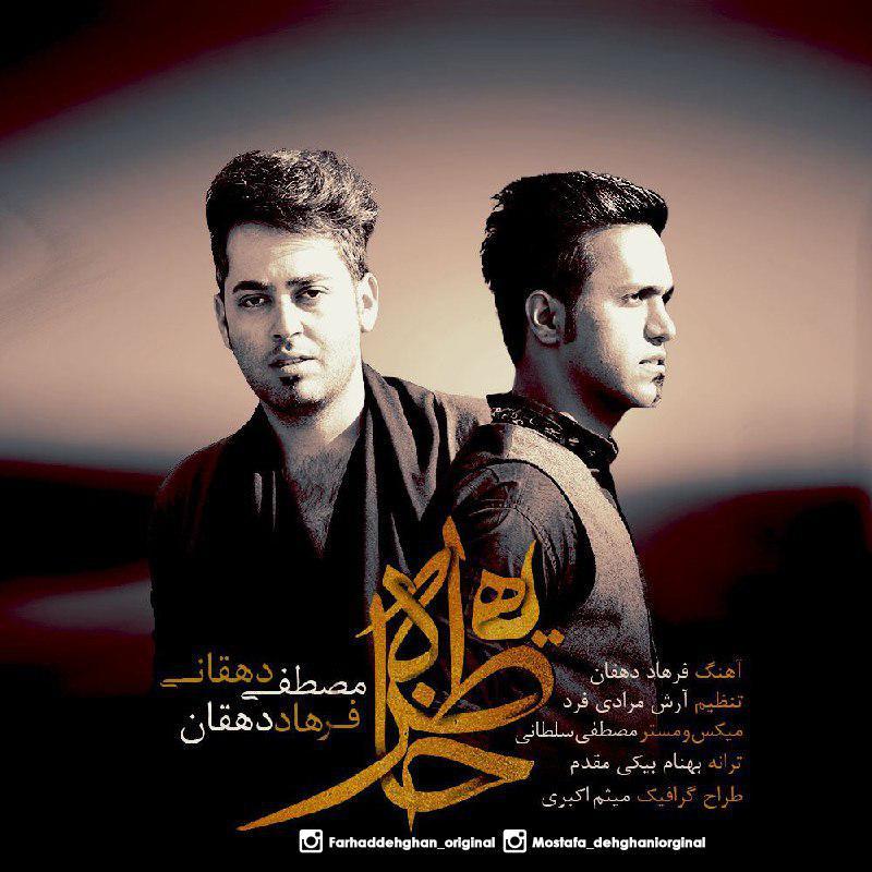 Farhad Dehghan ft Mostafa Dehghani – Ye Khatere
