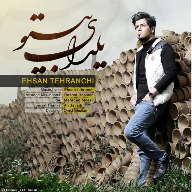 Ehsan Tehranchi – Yaldaye Bi To
