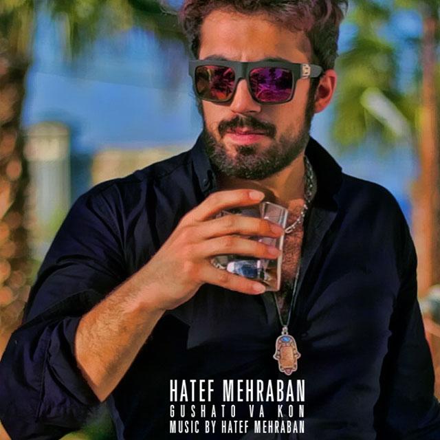 Hatef Mehraban – Gushato Va Kon