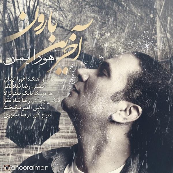 Ahoora Iman – Akharin Baroon