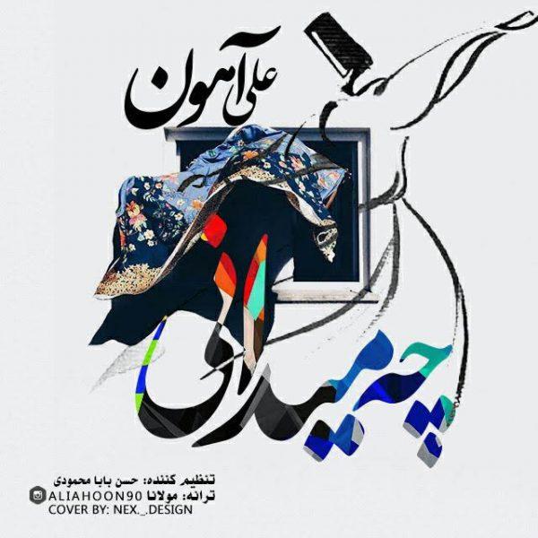 Ali Ahoon – Che Midani