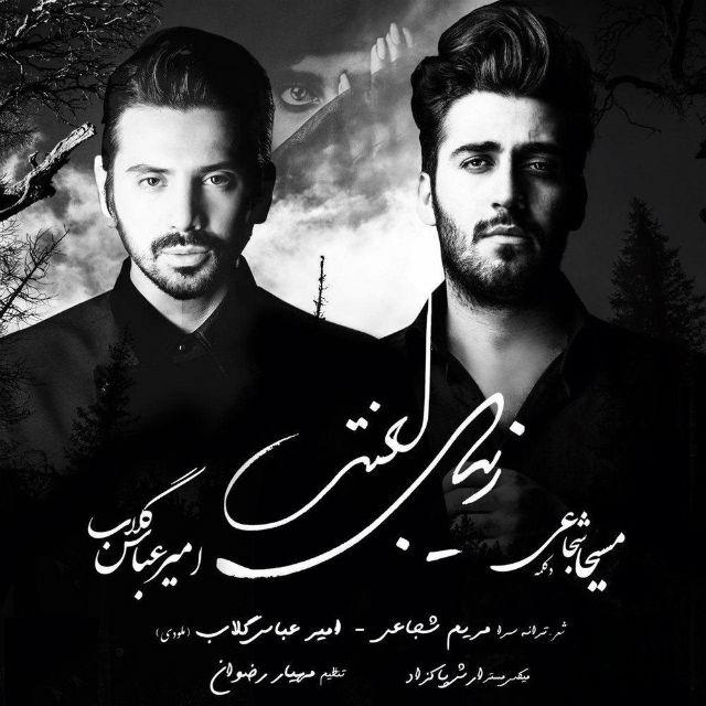 Amirabbas Golab – Zibaye Lanati