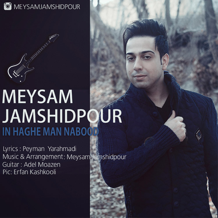 Meysam JamshidPour – In Haghe Man Nabod