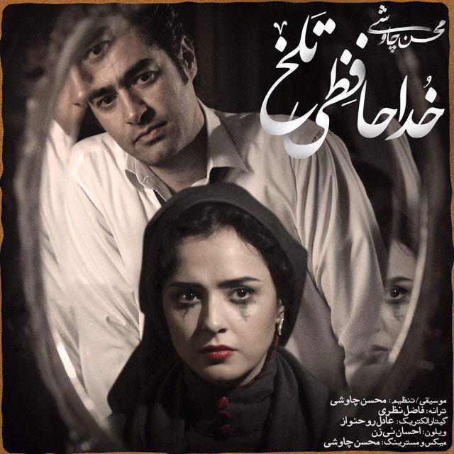Mohsen Chavoshi – Khodahafezi Talkh