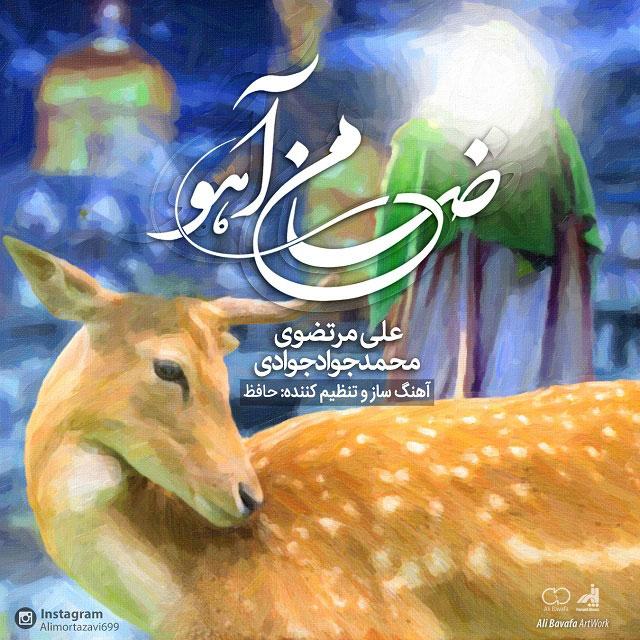 Ali Mortazavi – Zamen Aho
