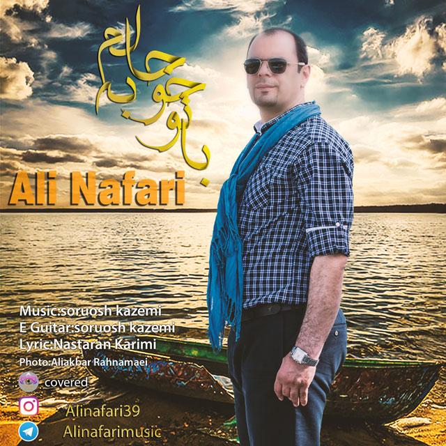 Ali Nafari – Ba To Khobe Halam