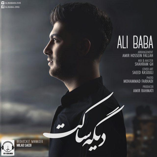 Ali Baba – Dige Saket