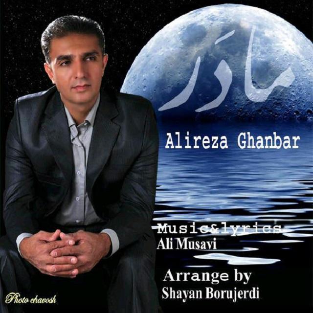 Alireza Ghanbar – Madar