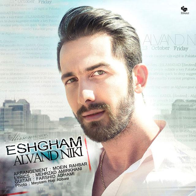 Alvand Niki – Eshgham