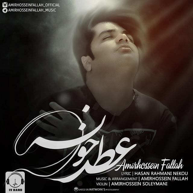 Amir Hossein Fallah – Atre Khoone