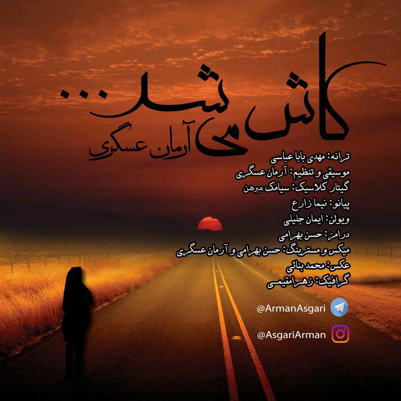 Arman Asgari – Kash Mishod