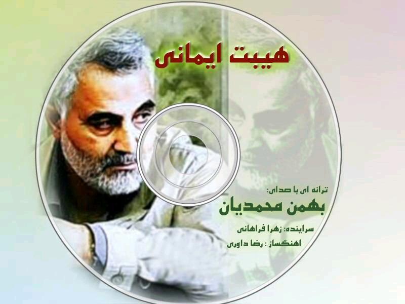 Bahman Mohammadian – Ghasem Soleymani