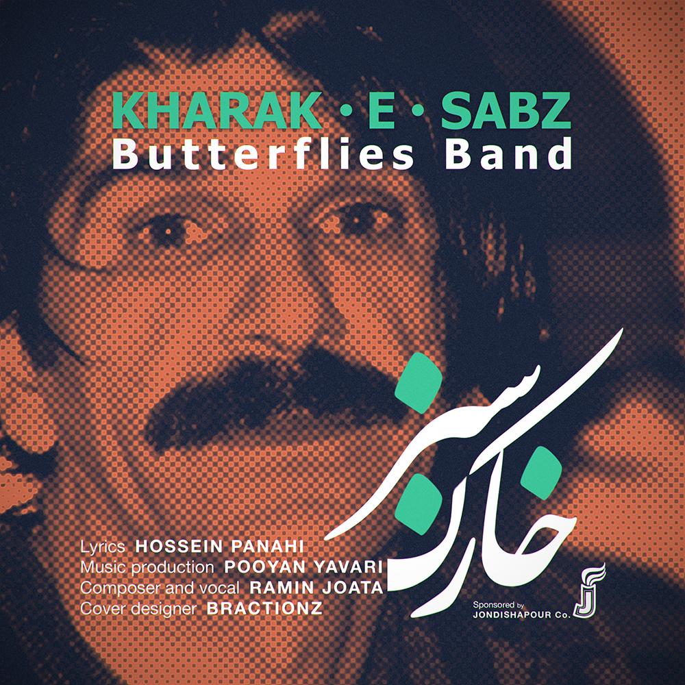 Butterflies Band – Kharake Sabz