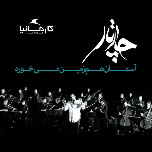 Chaartaar – Asemaan Ham Zamin Mikhorad (Acoustic)
