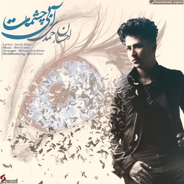 Ehsan Ahmadi – Abie Cheshmat
