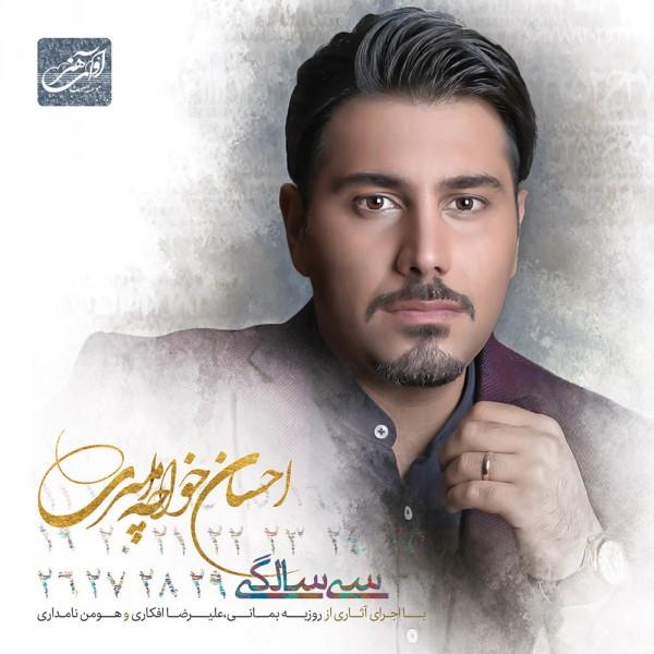 Ehsan Khajeh Amiri – 30 Salegi