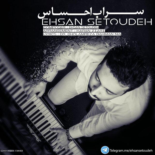 Ehsan Setoudeh – Saraabe Ehsas