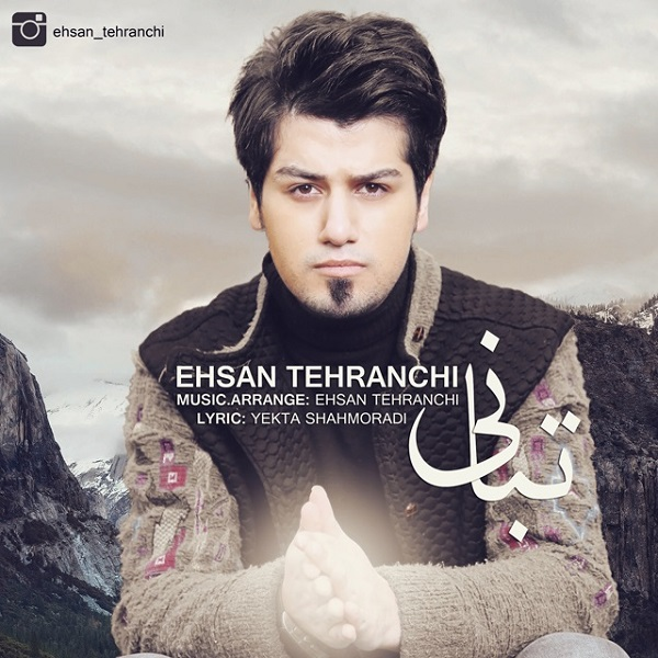 Ehsan Tehranchi – Tabani