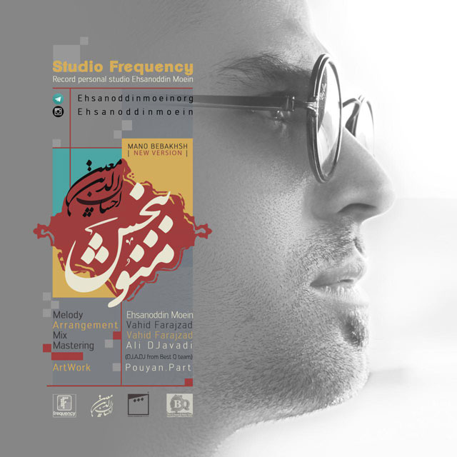 Ehsanoddin Moein – Mano Bebakhsh (New Version)