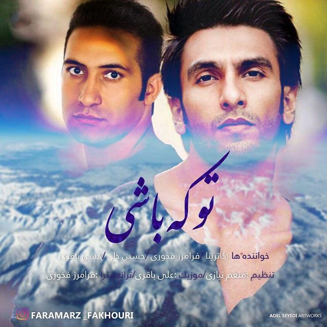 Faramarz Fakhouri – To Ke Bashi