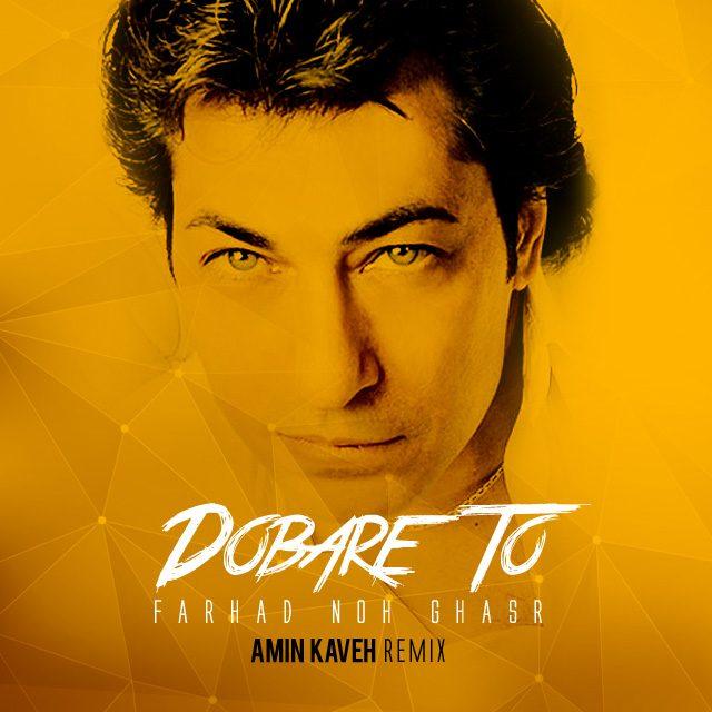 Farhad Noh Ghasr – Dobare To (Amin Kaveh Remix)