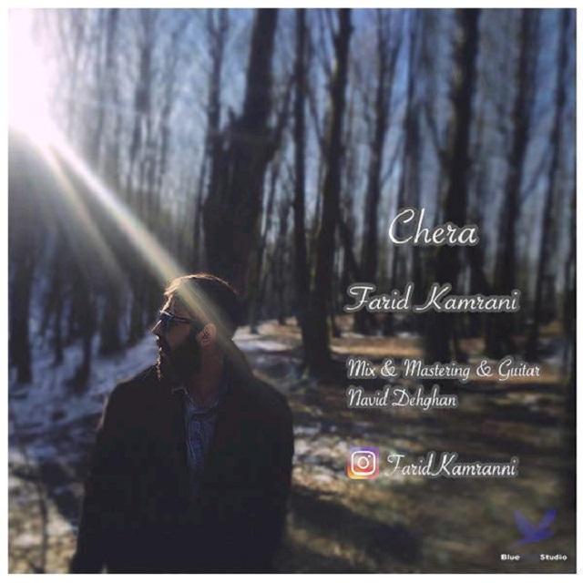 Farid Kamrani – Chera