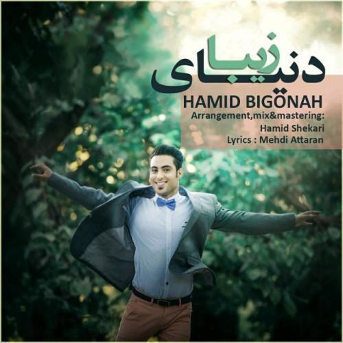 Hamid Bigonah – Donya Ziba