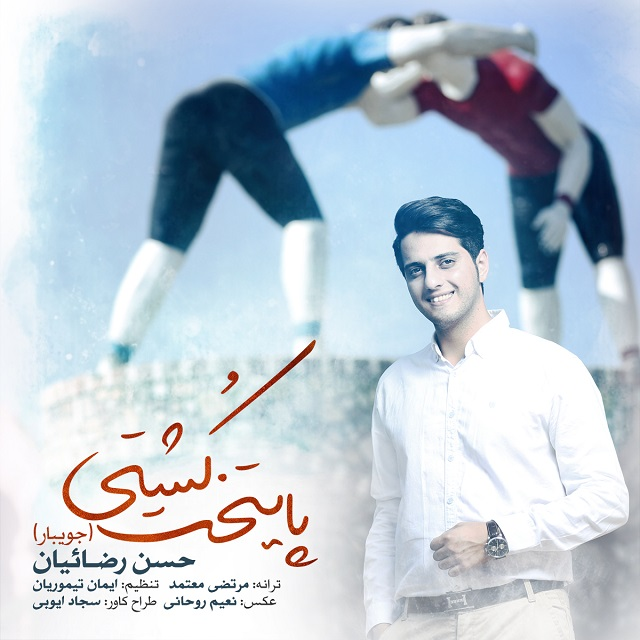 Hasan Rezaeian – Paytakht Kooshti
