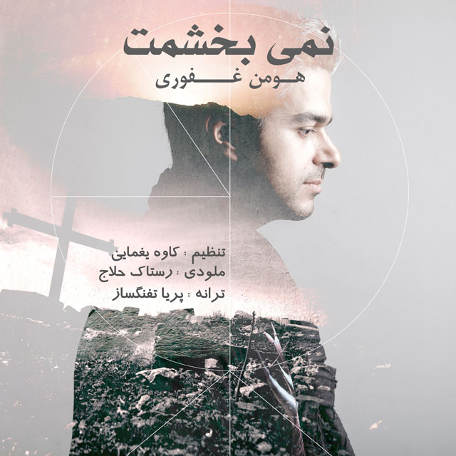 Hooman Ghafouri – Nemibakhshamet
