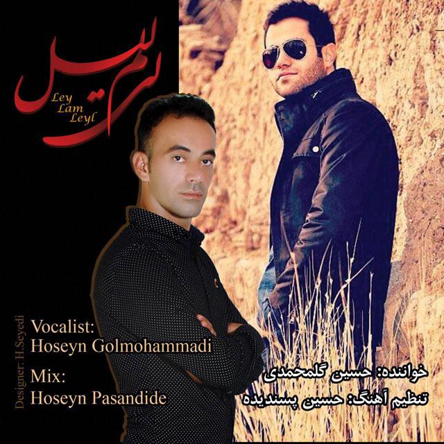 Hosein Golmohamadi – Ley Lem Leyl