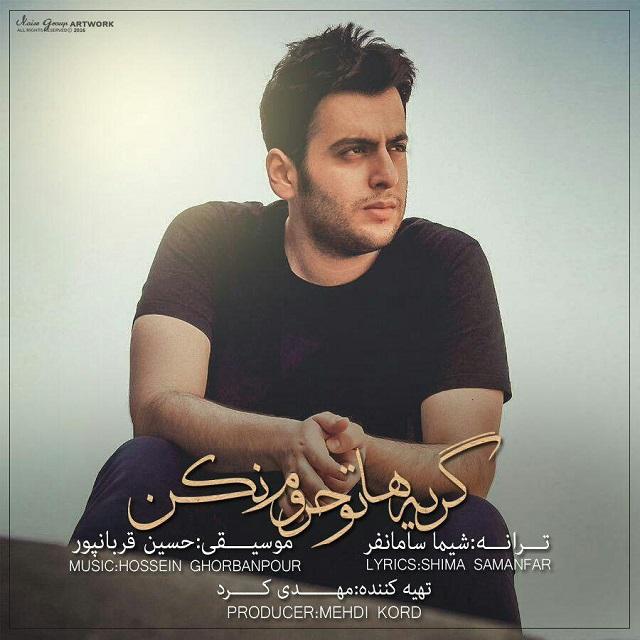 Hossein Ghorbanpour – Geryehato Haroom Nakon