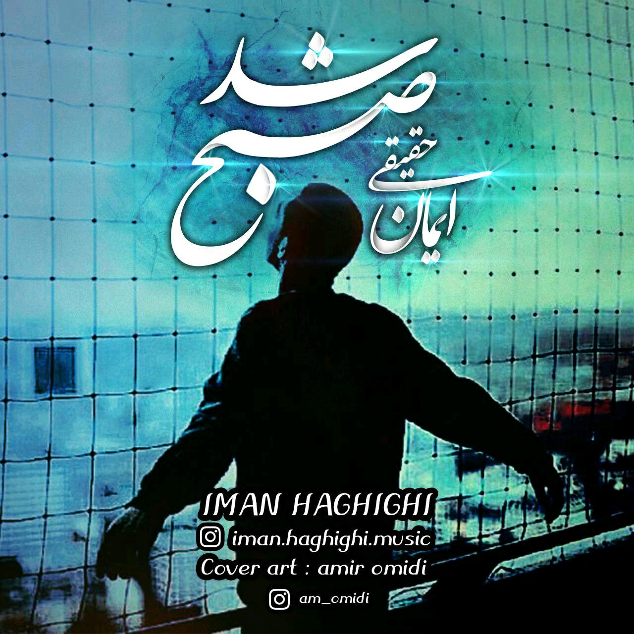 Iman Haghighi – Sob Shod