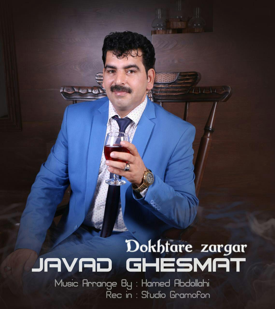 Javad Ghesmat – Dokhtare zargar