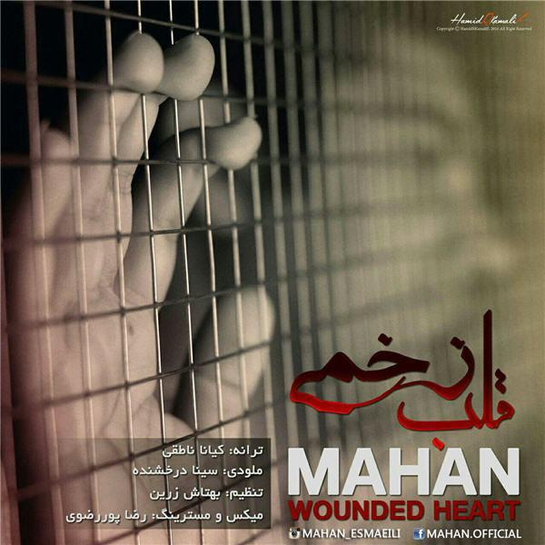 Mahan – Ghalbe Zakhmi