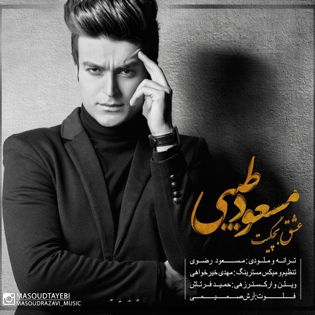 Masoud Tayebi – Eshghe Bacheghit