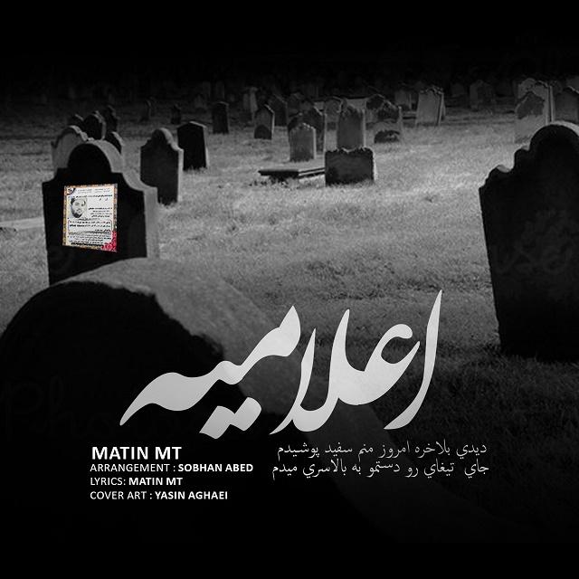 Matin MT – Elamiye
