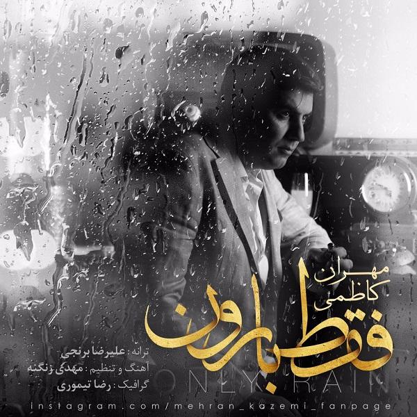 Mehran Kazemi – Faghat Baroon