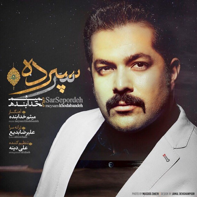 Meysam Khodabandeh – Sar Sepordeh