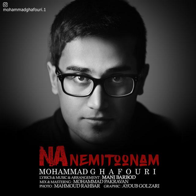 Mohammad Ghafouri – Na Nemitoonam
