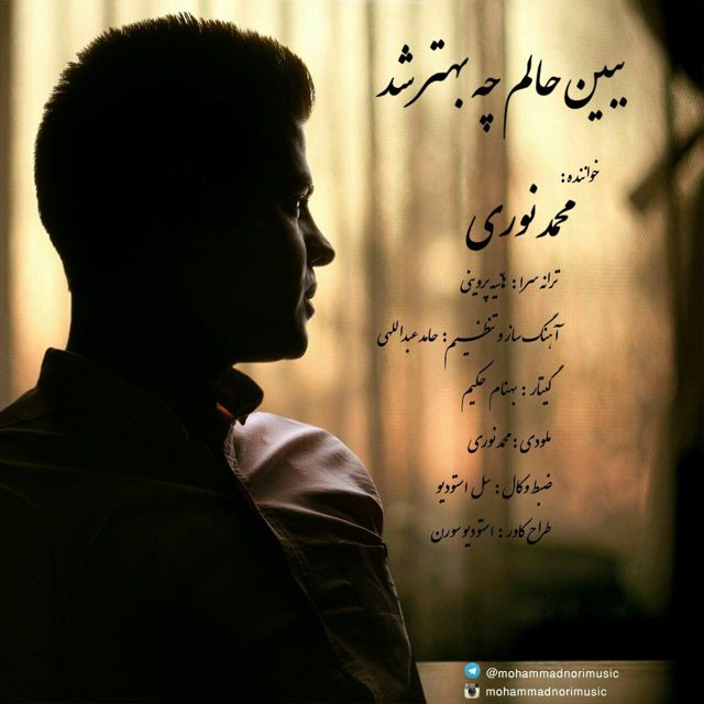 Mohammad Noori – Bebin Halam Che Behtar Shod