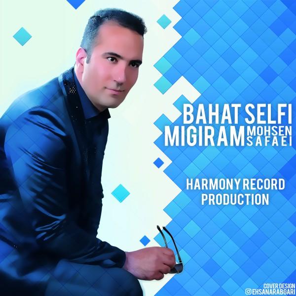 Mohsen Safaei – Bahat Selfi Migiram