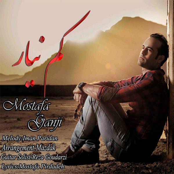 Mostafa Ganji – Kam Nayar