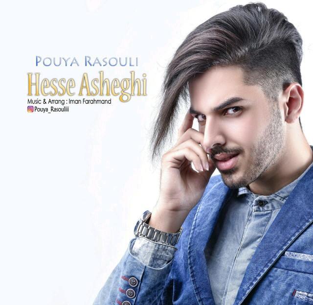 Pouya Rasoli – Hes Asheghi