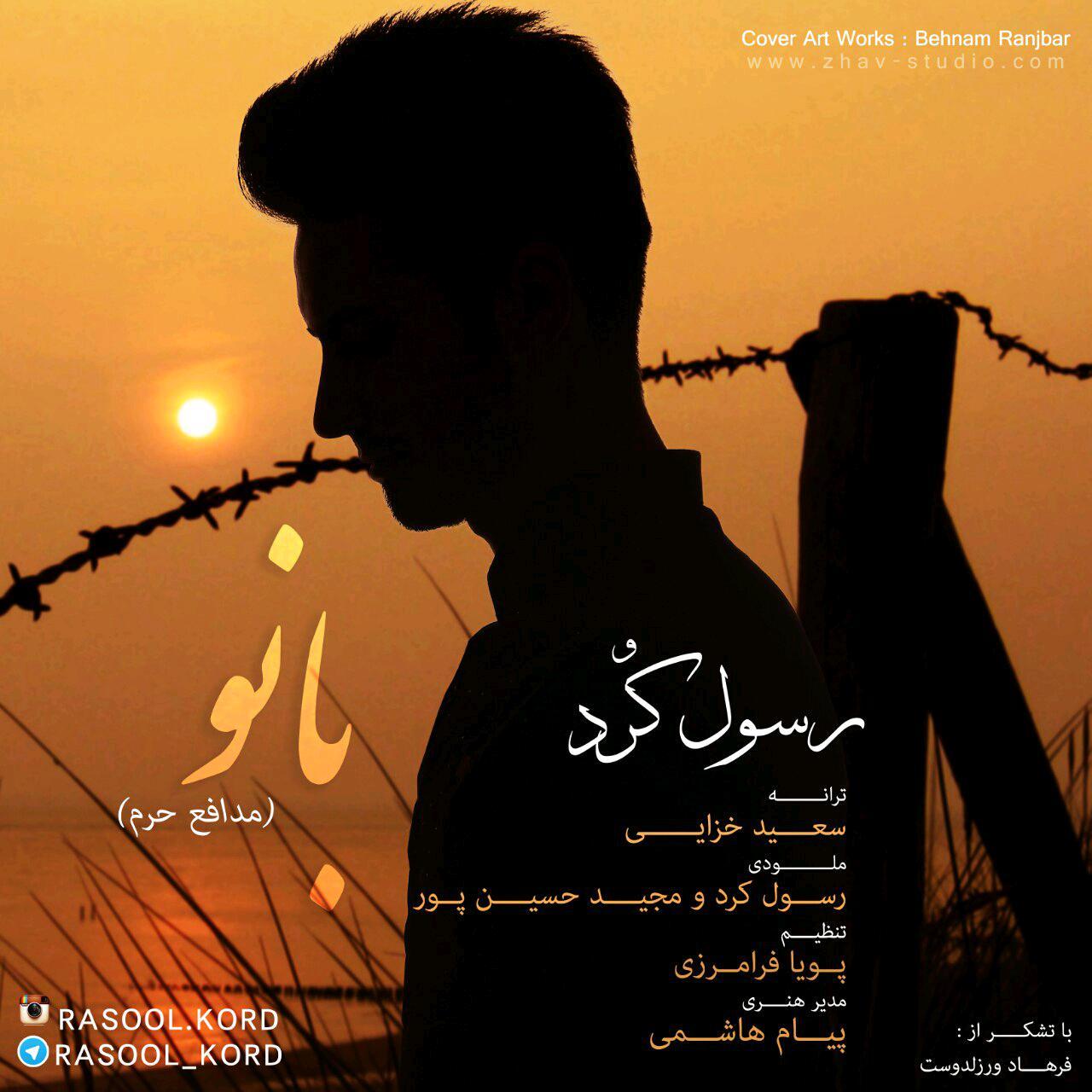 Rasool Kord – Modafe Haram