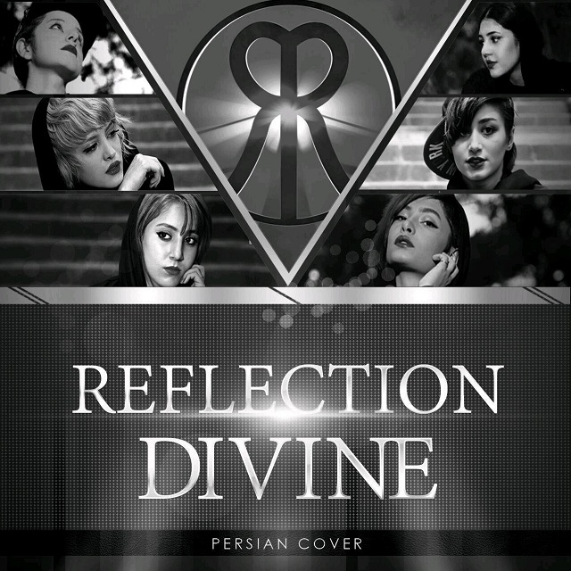 Reflection – Divine