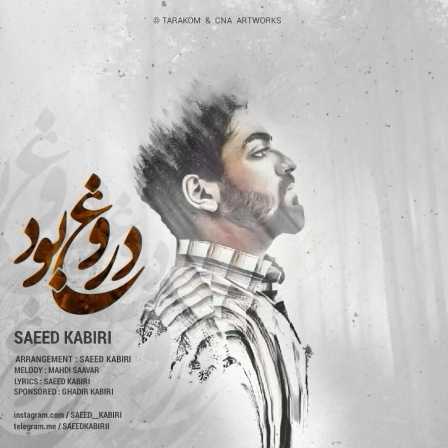 Saeed Kabiri – Dorugh Bud