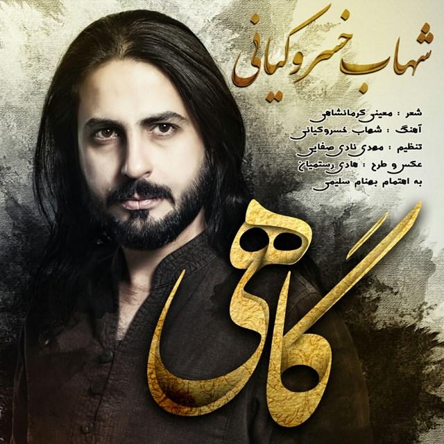 Shahab Khosrokiani – Gahi