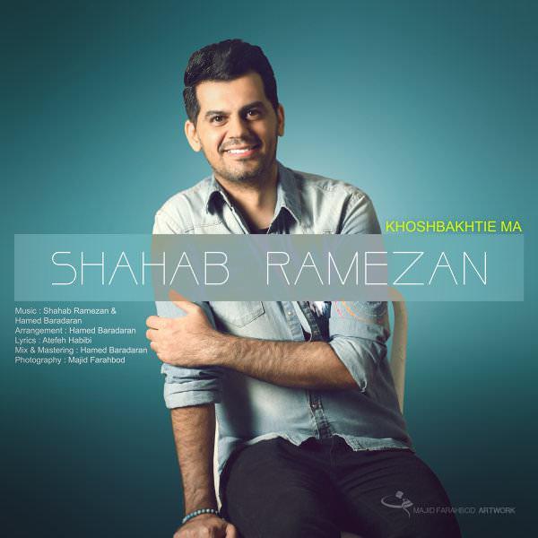 Shahab Ramezan – Khoshbakhtie Ma